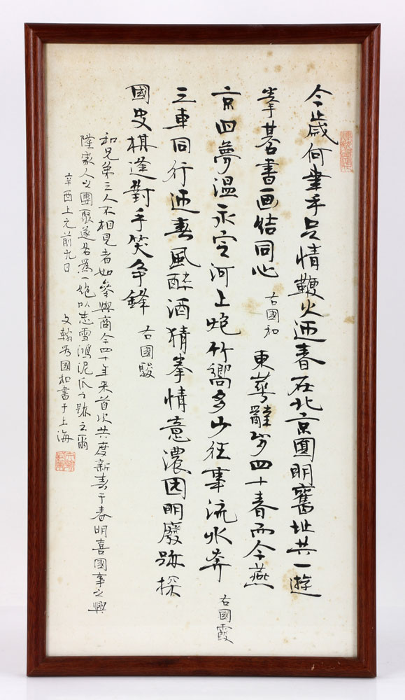 Lot Detail Chinese Calligraphy Painting
