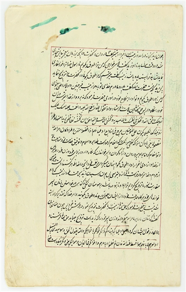 13 Antique Hand Painted Persian Manuscript Pages