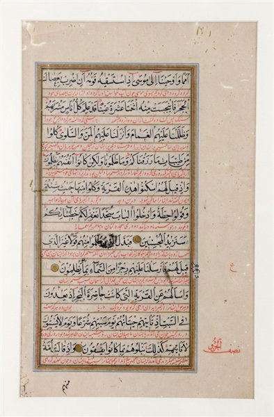 Four Persian/Arabic Framed Koran Pages