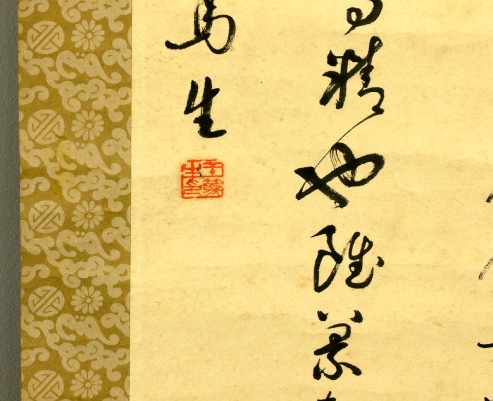 Lot Detail Chinese Calligraphy Scroll