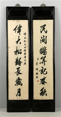 Chinese Calligraphy on Silk w/ Ebony Frame