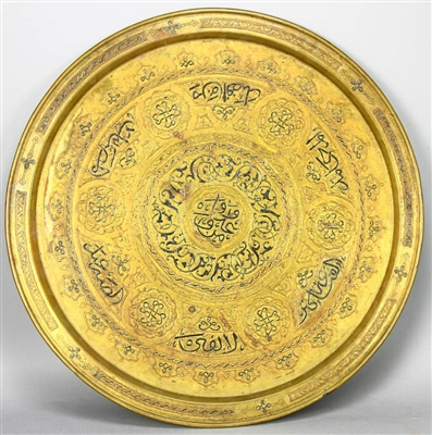 Silver Inlaid Tray with Arabic Writing