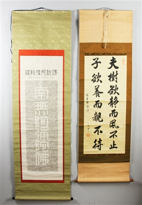 Two Chinese Scrolls of Watercolors