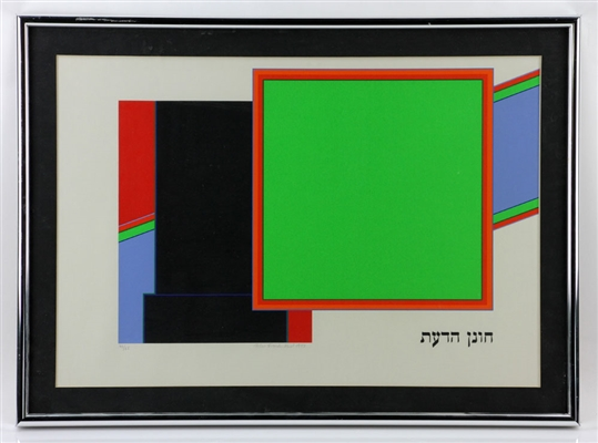 Israeli School, Abstract Print