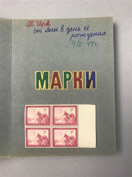 1980 Book of Russian Stamps